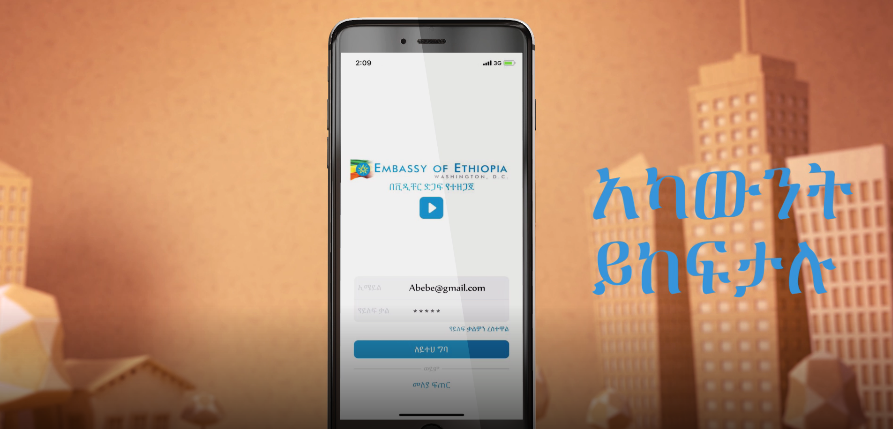 E-POA iOS and Android | Ethiopian Power of Attorney | Digital POA